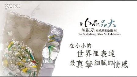 小品品大-陳淑芳玻璃藝術創作展 臺灣,新竹市玻璃工藝博物館