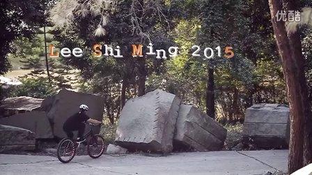 Lee Shi Ming 2015 (李诗鸣2015)