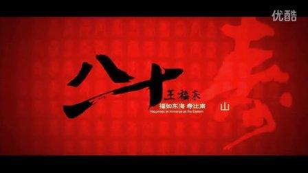 大寿寿宴策划八十大寿寿宴纪录片