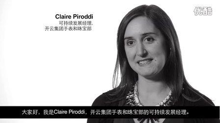 专访│可持续发展经理Claire Piroddi