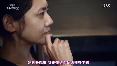 [韩语中字]20150118 SBS特辑中国,富的秘密3 秋瓷炫(MKV抢鲜版)