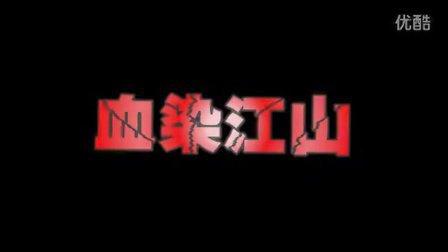 九阴真经【血染江山】帮会霸气宣传视频