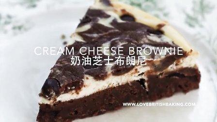 《Lovebritishbaking》46集:奶油芝士布朗尼(Cream cheese brownie)
