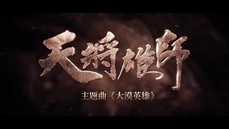 《天将雄师》主题曲《大漠英雄》MV