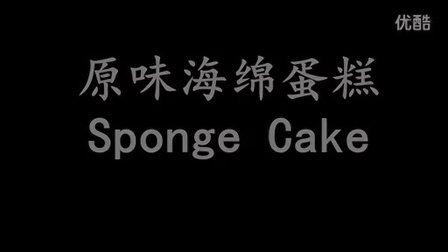 【搜罗YouTube】教你做原味海绵蛋糕