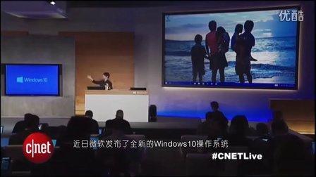 120秒了解微软Window10发布会And HoloLens Cortana Spartan