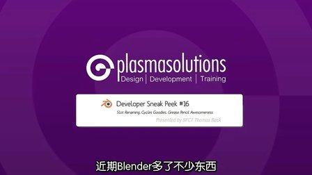 【中文字幕】Blender开发前瞻 16 (2.73版 1/3)
