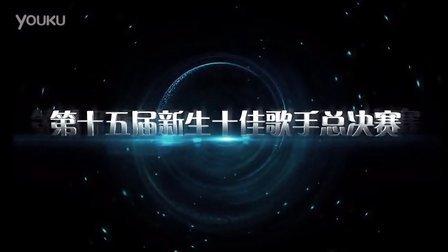 浙江工业大学之江学院2014十佳歌手总决赛开场视频  震撼!