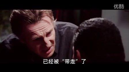 《飓风营救4》预告独家大公开! - 硬汉慈父飓风復出(中文字幕)