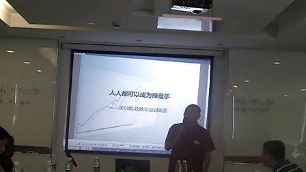 杨国良武汉美尔雅期货公开课(上)