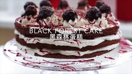 《Lovebritishbaking》47集:教你做黑森林蛋糕(Black forest cake)