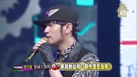 周杰伦TVBS《全球中文音乐榜上榜》第二十四集官方完整版