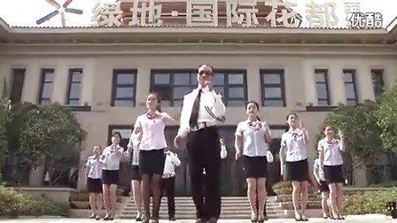 绿地长城物业宣传片(小苹果)