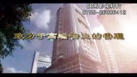保利物业宣传片