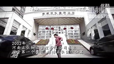 正弘物业宣传片