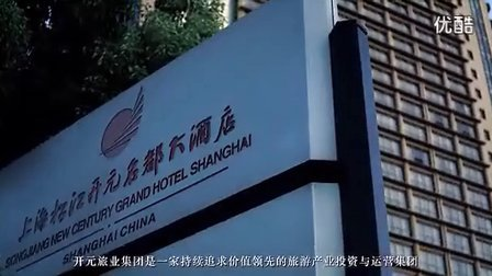 浙江开元物业宣传片