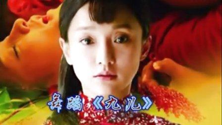 红高粱九儿(教学a)
