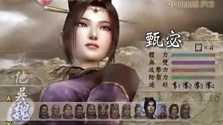 真三国无双4-甄姬终极武器(月妖日狂)获得方法