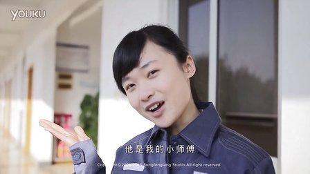 企业文化系列之人物专题片《小师傅·大技能》