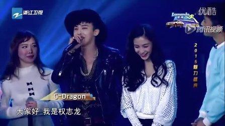 【综艺】20150123 奔跑吧兄弟 年度盛典 G-DRAGON CUT