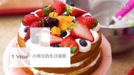 2015-01-22 小豌豆生日蛋糕