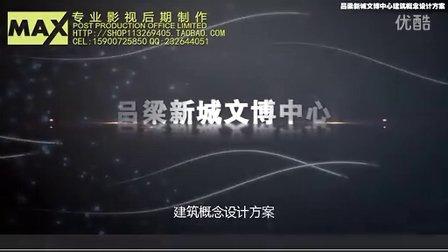 吕梁新城文博中心建筑概念方案设计