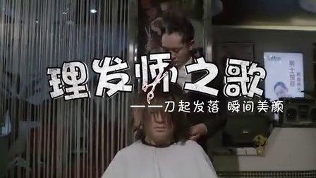 飞碟唱搞笑神曲《理发师之歌》