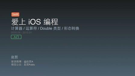 S005.06 - 爱上 iOS 编程 swift版 第6集 四则计算器