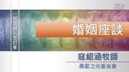 寇紹涵牧師: 婚姻座談 婚外情 2-2