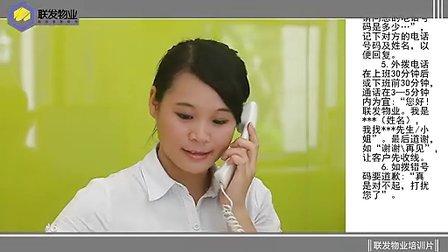 联发物业管理培训经典视频