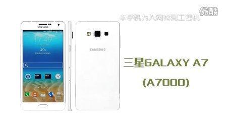 5.5寸大屏纤薄金属机 三星GALAXY A7-----手机信息网