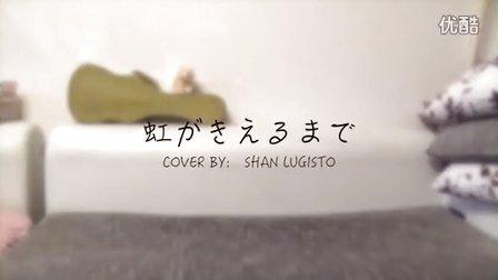 ukulele弹唱-虹が消えるまで 《夏威夷男孩》电影片尾曲