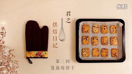 《君之烘焙日记》 第3集 蔓越莓饼干