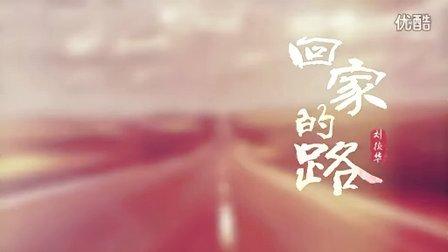 2015央视春晚预热宣传曲《_appliquegeek.com