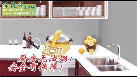 保健师炒菜机器人电饭煲