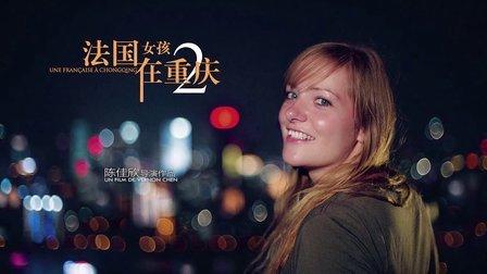 《法国女孩在重庆2》完整版首发(可选1080P)