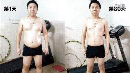 减肥励志-3个月狂甩30斤!