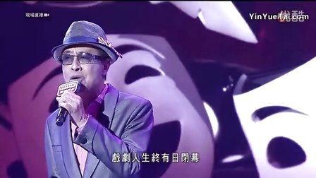 《戏剧人生》十大中文经典金曲颁奖音乐会现场 叶振棠