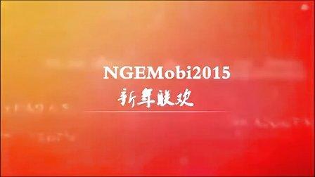 NGEMobi2015新年联欢