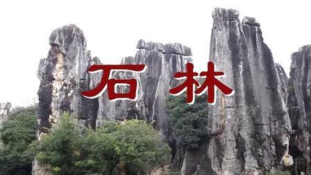 云南·石林