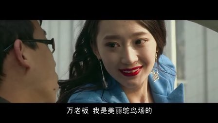 2015贺岁喜剧新媒体电影《美女敢死队》