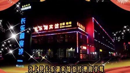 汶上县长乐湖宾馆2015年春节向全县人民拜年