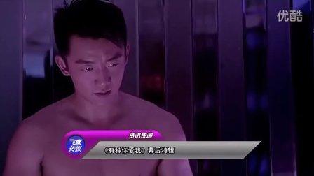 《有种你爱我》幕后特辑 郑恺江一燕搞笑演出