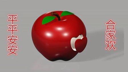 Creo  苹果 造型视频教程【凯途教育】