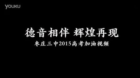 德音相伴 辉煌再现 枣庄三中2015年高考加油视频