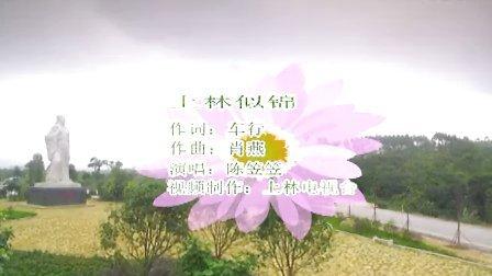 上林县原生态音乐诗画专辑《上林似锦》