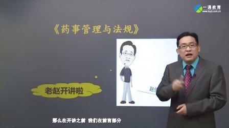 执业药师考试-药事管理与法规  主讲:赵俊峰