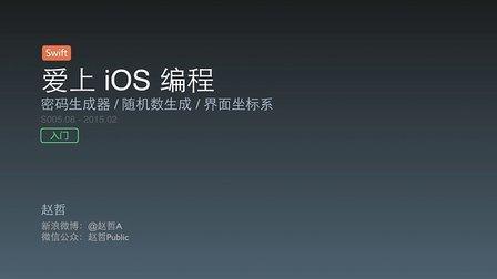 S005.08 - 爱上 iOS 编程 swift版 第8集 密码生成器