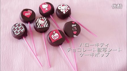 【大吃货爱美食】HELLO KITTY Chocolate Transfer sheet Cakepops 150211