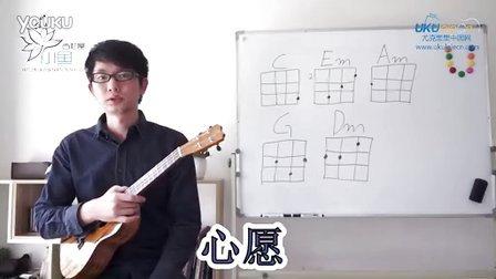 【小鱼吉他屋】《心愿》——四个女生 尤克里里ukulele弹唱教学